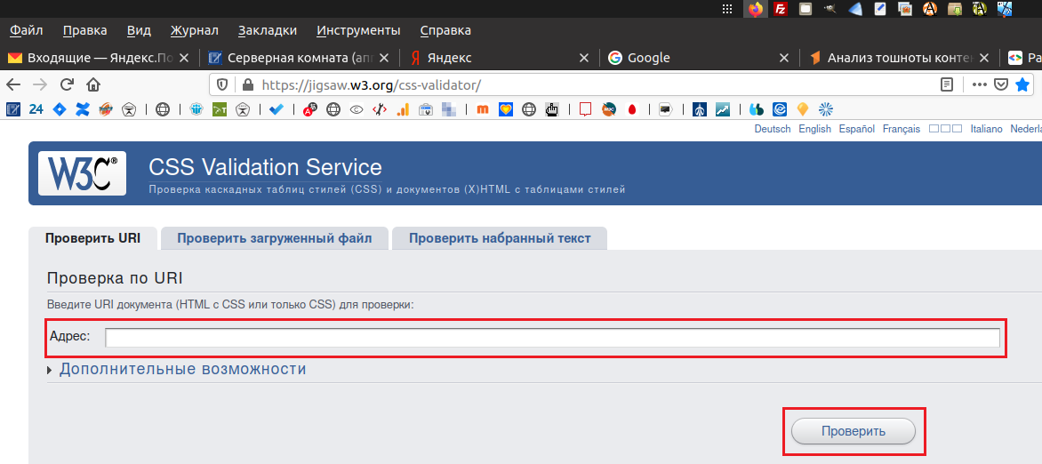 - Вкладка CSS Validation Service