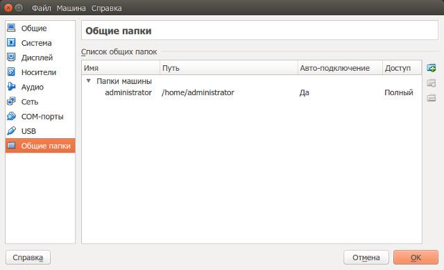 Как сделать общие папки на virtualbox 720