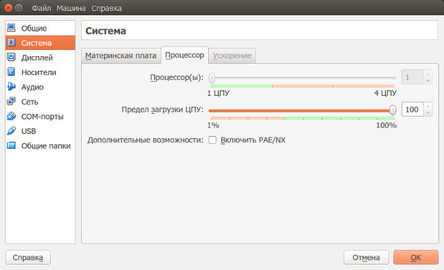 - Oracle VM VirtualBox, вкладка Процессоры