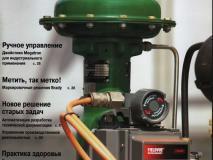 Автоматизация разработки ТД с применением инструментария на основе single source